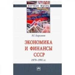 Экономика и финансы СССР. 1979-1991 гг.