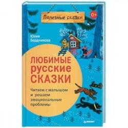 Любимые русские сказки. Читаем с малышом и решаем эмоциональные проблемы. ФГОС