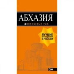Абхазия.Путеводитель