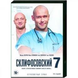Склифосовский 7. (16 серий). DVD
