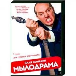 Мылодрама. (9 серий). DVD