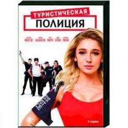 Туристическая полиция. (4 серии). DVD