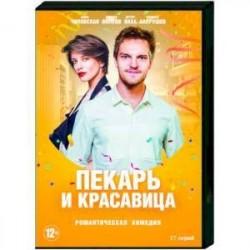 Пекарь и красавица. (17 серий). DVD