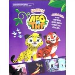 Лео и Тиг Красный олень Комикс
