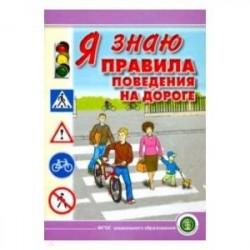 Я знаю правила поведения на дороге. 5-8 лет