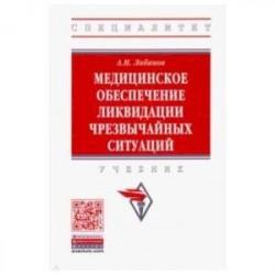 Медицинское обеспечение ликвидации чрезвычайных ситуаций. Учебник