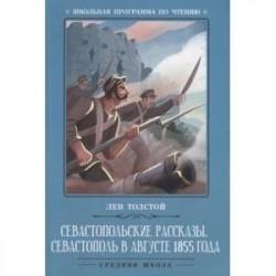 Севастопольские рассказы. Севастополь в августе