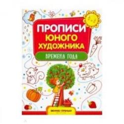 Времена года: обучающая книжка-раскраска