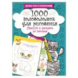 1000 головоломок для рисования. Нарисуй и раскрась по точкам