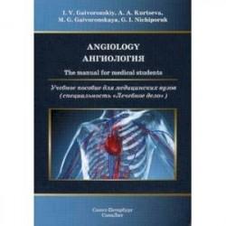 Ангиология. Учебное пособие для медицинских вузов (специальность 'Лечебное дело')