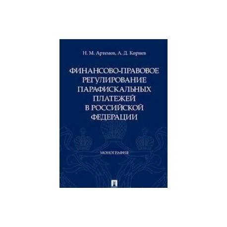 Финансово-правовое регулирование парафискальных платежей в РФ