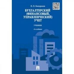 Бухгалтерский (финансовый, управленческий) учет.Учебник