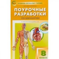 Биология. 8 класс. Поурочные разработки к УМК И. Н. Пономаревой, А. Г. Драгомилова. ФГОС