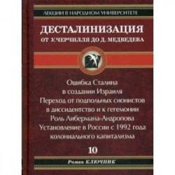 Десталинизация от У. Черчилля до Д. Медведева. Книга 10