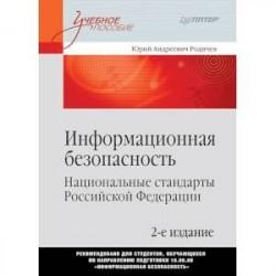 Информационная безопасность. Национальные стандарты Российской Федерации