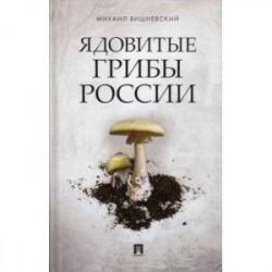 Ядовитые растения и грибы средней полосы. Иллюстрированный справочник