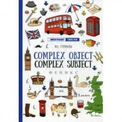 Complex Object. Complez Subject. Учебное пособие