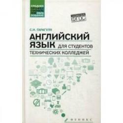 Английский язык для студентов технических колледжей. Учебник