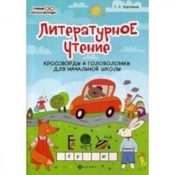 Литературное чтение. Кроссворды и головоломки для начальной школы