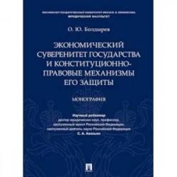 Экономический суверенитет государства и конституционно-правовые механизмы его защиты