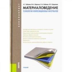 Материаловедение. Технология композиционных материалов. Учебник