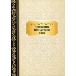 Дневник Писателя 1876