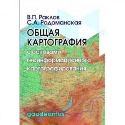 Общая картография с основами геоинформационного картографирования