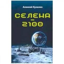 Селена-2100