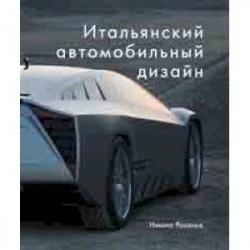 Итальянский автомобильный дизайн
