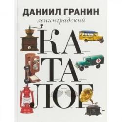 Ленинградский каталог
