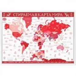 Стираемая карта (скретч-карта) 'Winter edition', 59х42 см (красная, стираемый слой - золото)