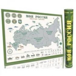 Скретч-карта Мира, России 'Издание к 23 февраля' Limited Edition А2, 59х42см, в прочном цилиндрическом тубусе