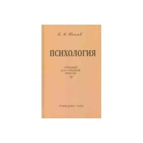 Психология. Учебник для средней школы (Учпедгиз, 1954)