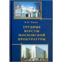 Трудные версты московской прокуратуры