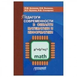 Педагоги современности в области математики и информатики