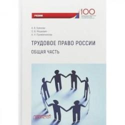 Трудовое право России. Общая часть. Учебник