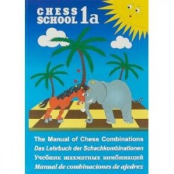 Учебник шахматных комбинаций. Chess School 1a