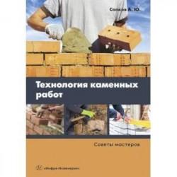 Технология каменных работ. Советы мастеров. Учебное пособие
