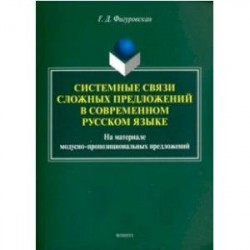 Системные связи сложных предложений в современном русском языке