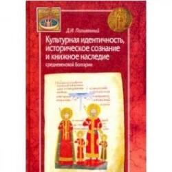 Культурная идентичность,историческое сознание и книжное наследие средневековой Болгарии