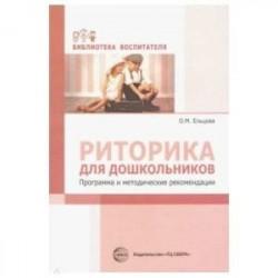 Риторика для дошкольников. Программа и методические рекомендации