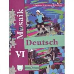Немецкий язык. Мозаика. 6 класс. Учебное пособие. Углубленное изучени