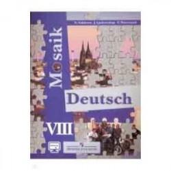 Немецкий язык. Мозаика. 8 класс. Учебное пособие. Углубленное изучение