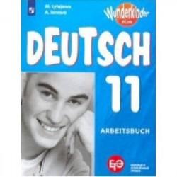 Немецкий язык. 11 класс. Рабочая тетрадь. Базовый и углубленный уровни. ФГОС