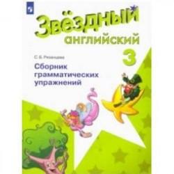 Английский язык. 3 класс. Сборник грамматических упражнений. Учебное пособие