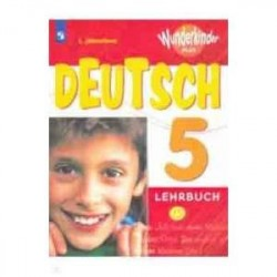 Немецкий язык. 5 класс. Учебное пособие. Углубленный уровень