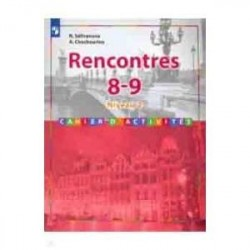 Французский язык. Второй иностранный язык. 8-9 классы. Сборник упражнений