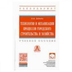 Технология и механизация процессов городского строительства и хозяйства. Учебное пособие