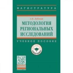 Методология региональных исследований. Учебное пособие