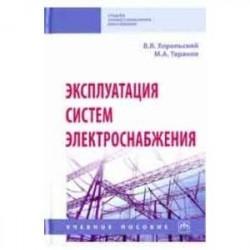 Эксплуатация систем электроснабжения. Учебное пособие